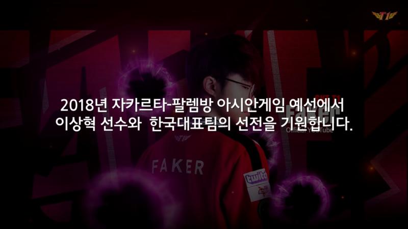 Bagian dari Timnas LOL Korea, Apa Kata Faker Tentang Asian Games 2018?
