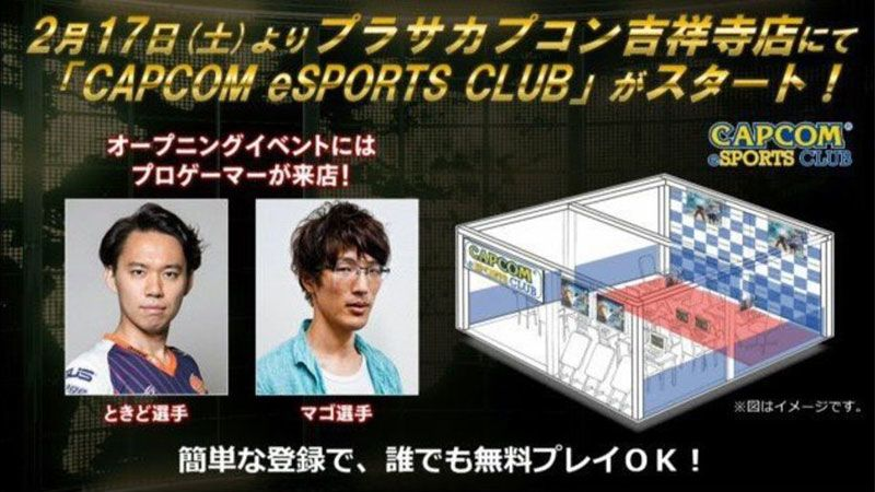 Capcom eSports Club, Basecamp Player Pro di Jepang