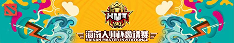 Hainan Master Spring Invitational